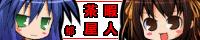 暇人茶屋(ひまちゃ.com)†空中庭園::アイコンチャット広場::趣味雑談 なりきり有 総合系交流サイト